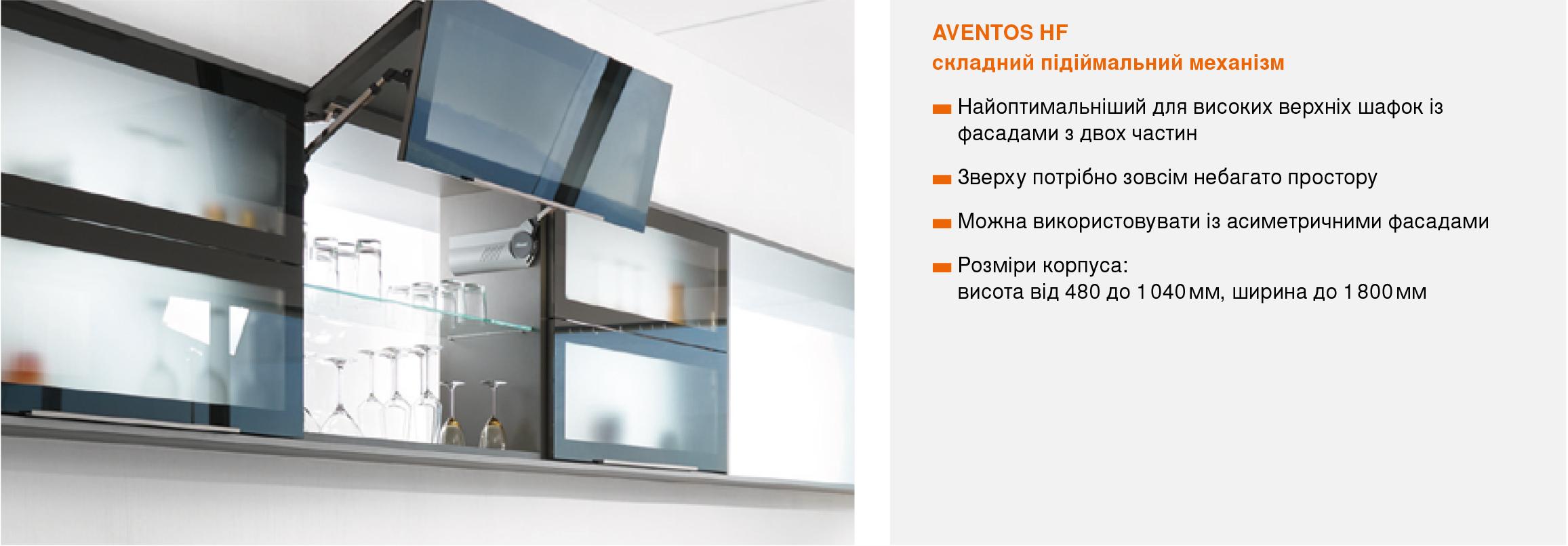 Подемный механизм AVENTOS HF для кухни Киев