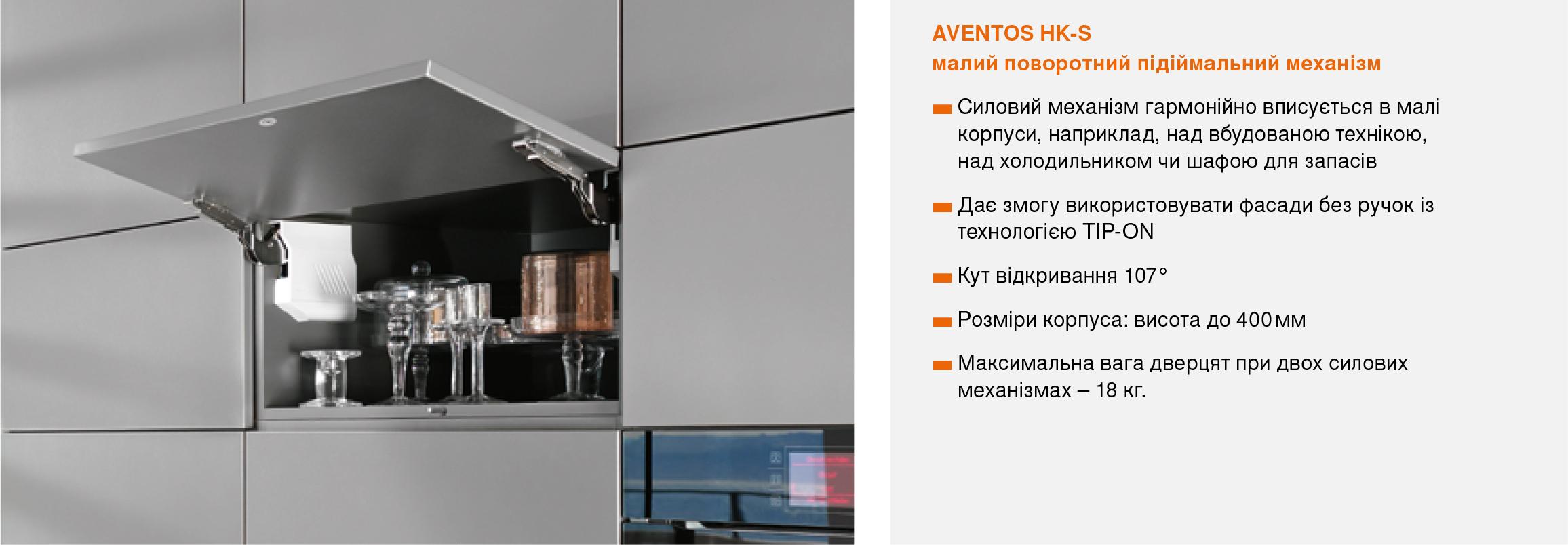 Подъемный механизм AVENTOS HK-S для кухни Гостотмель
