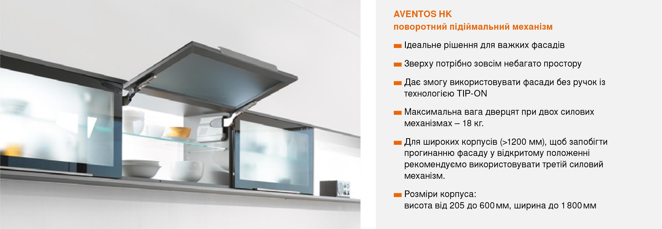 Подъемный механизм AVENTOS HK для кухни Ирпень