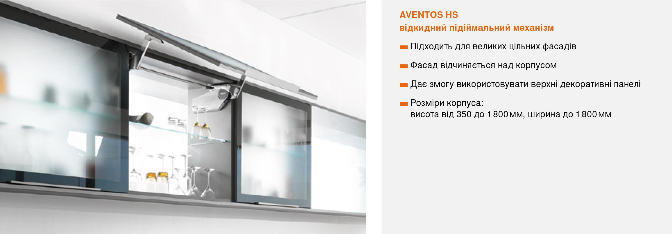 Подемный механизм AVENTOS HS для кухни метро Житомирская