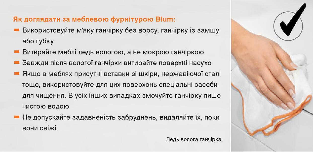 Как чистить фурнитуру Blum