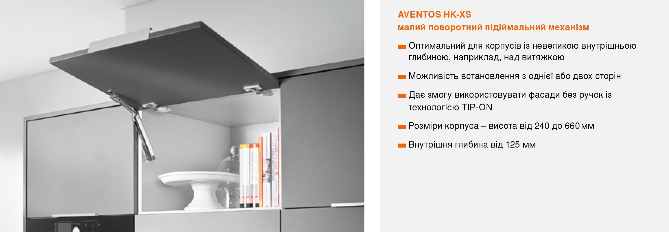 Подъемный механизм AVENTOS HK-XS для кухни Вышневе