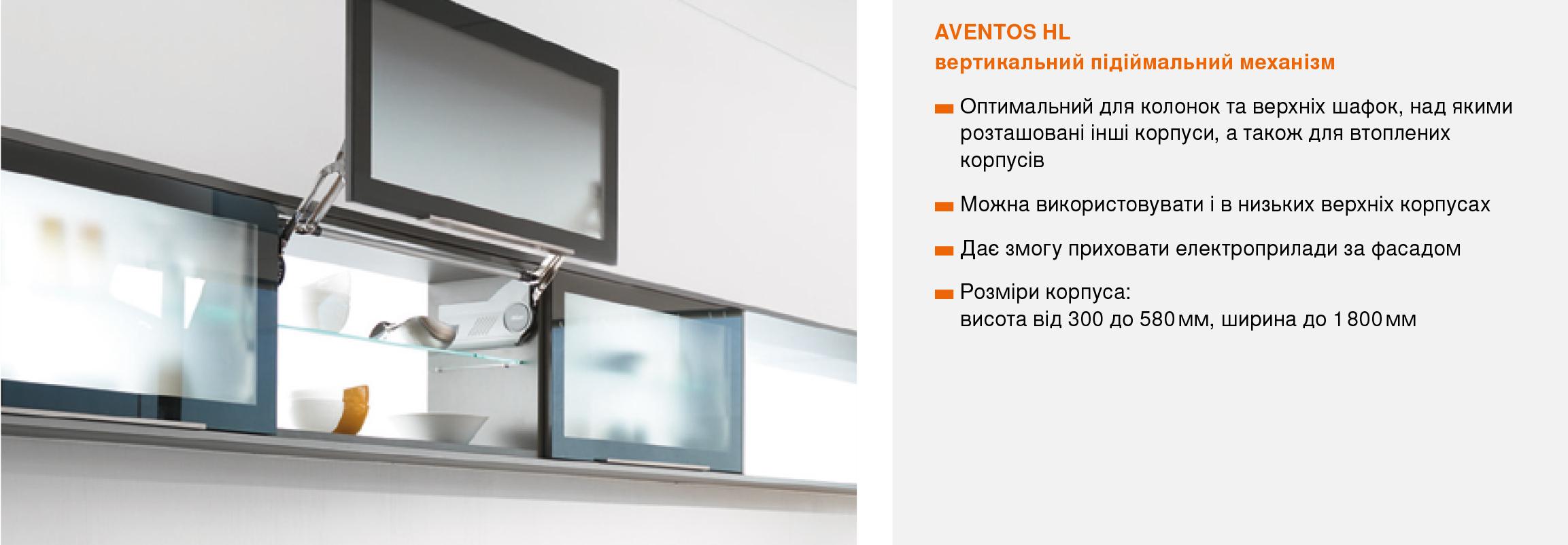 Подъемный механизм AVENTOS HL для кухни метро Академгородок