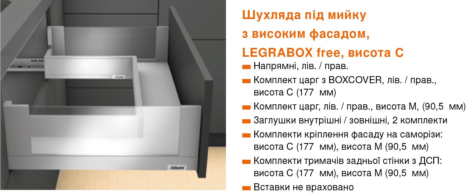 Ящики LEGRABOX Blum для кухни Ирпень