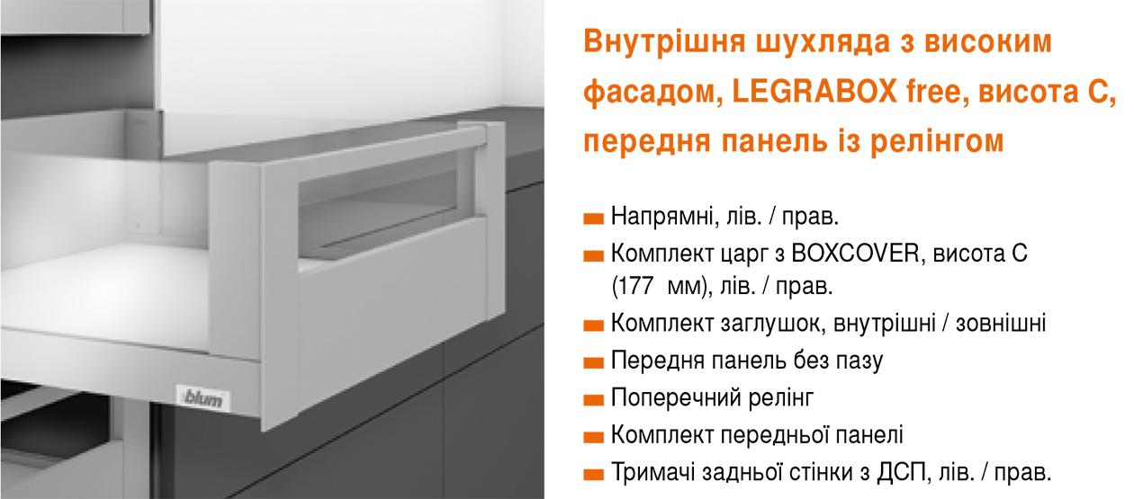 Ящики LEGRABOX Blum для кухни Чайка