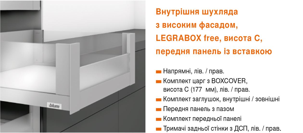 Ящики LEGRABOX Blum для кухни Вышневе