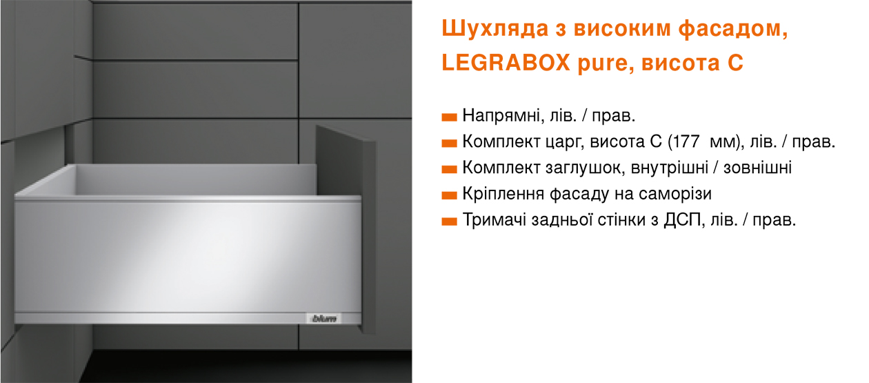 Выдвижные системы LEGRABOX Blum для кухни Борщаговка