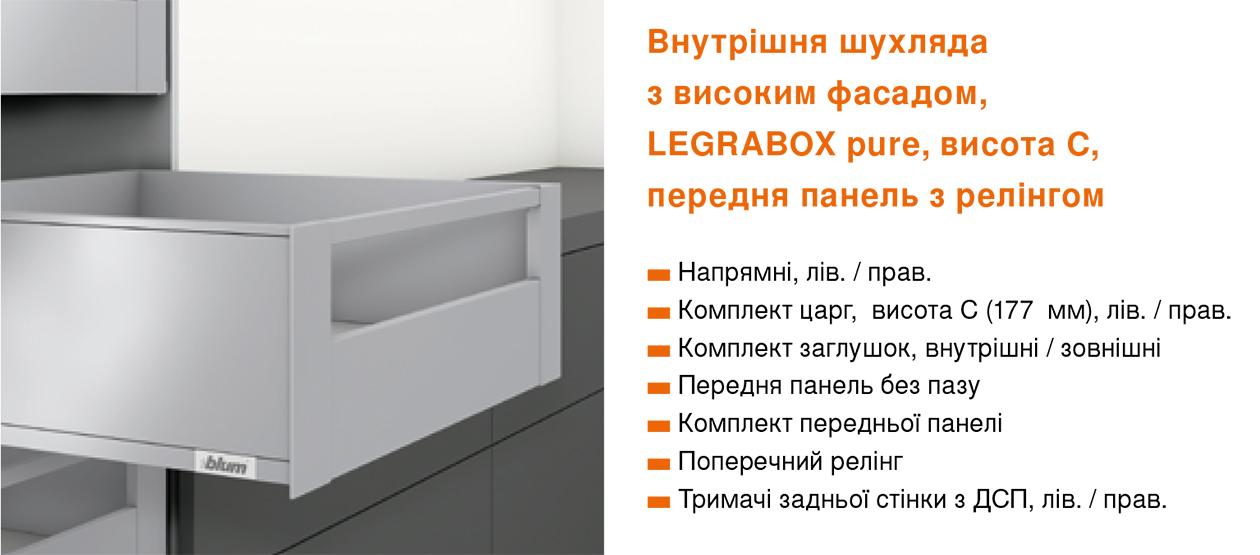 Выдвижные системы LEGRABOX Blum для кухни Буча