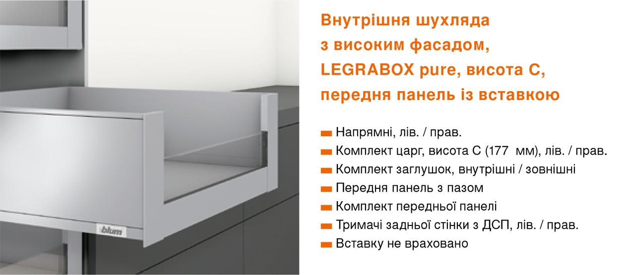 Выдвижные системы LEGRABOX Blum для кухни Вышневе