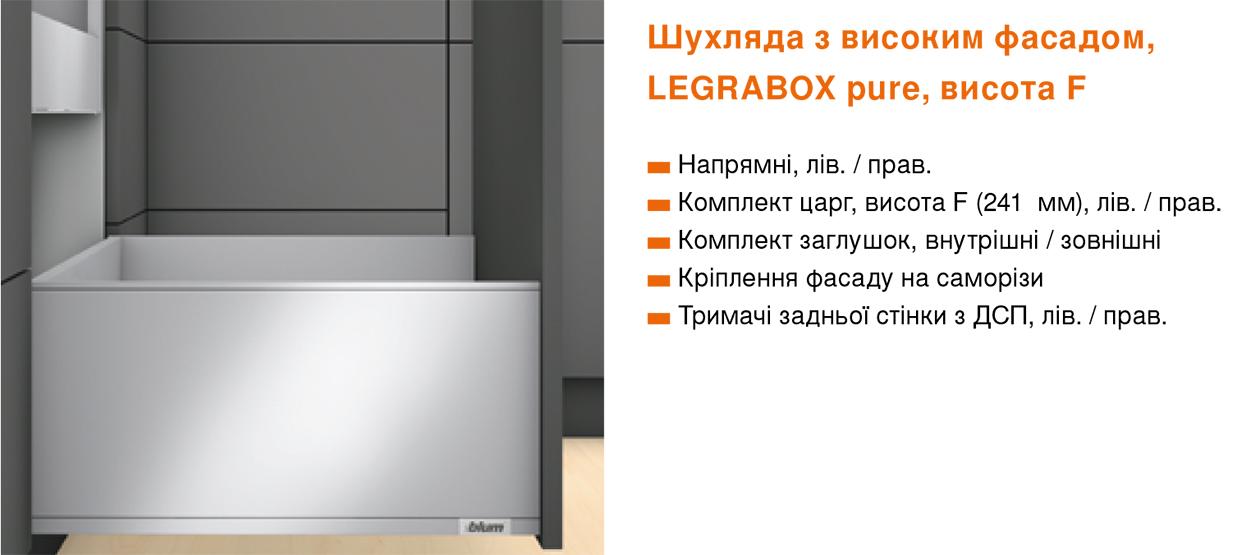 Выдвижные системы LEGRABOX Blum для кухни Чайка