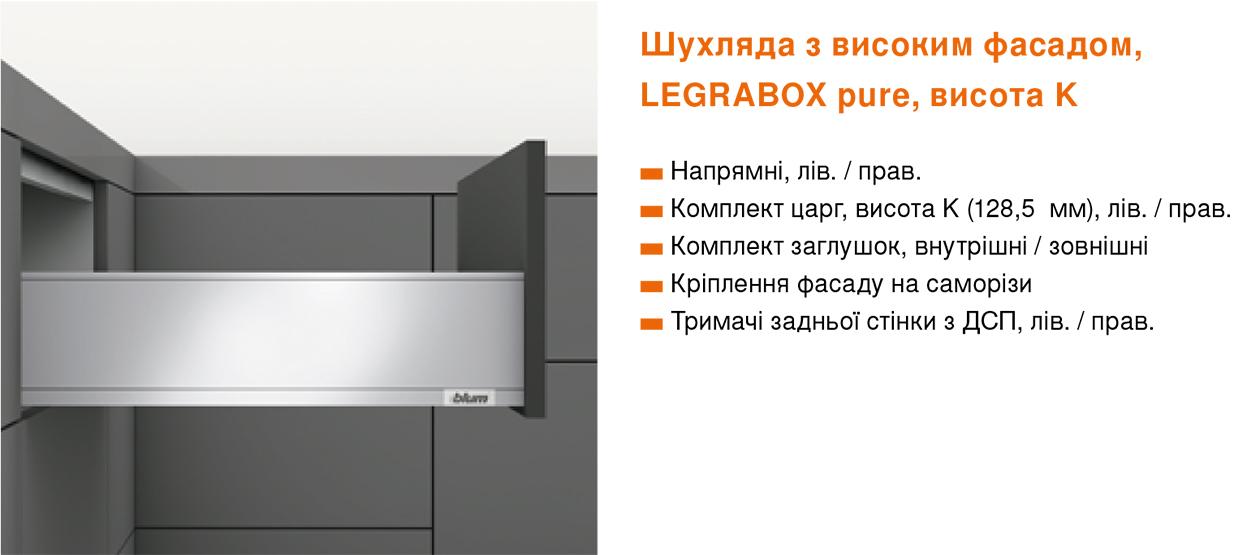 Выдвижные системы LEGRABOX Blum для кухни Ирпень