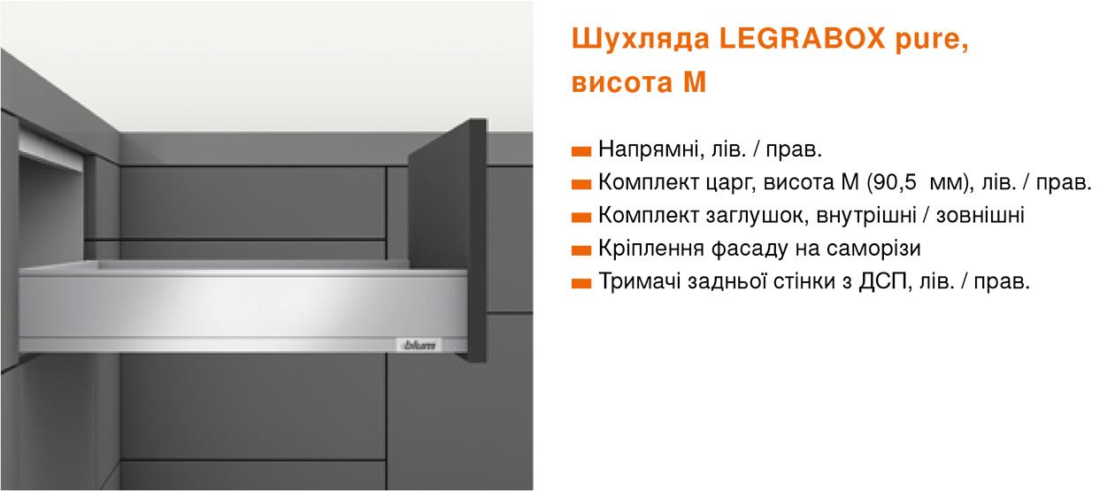 Выдвижные системы LEGRABOX Blum для кухни Житомирская