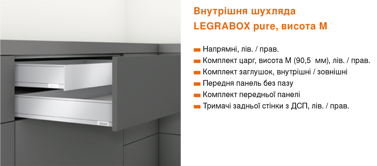 Выдвижные системы LEGRABOX Blum для кухни Академгородок