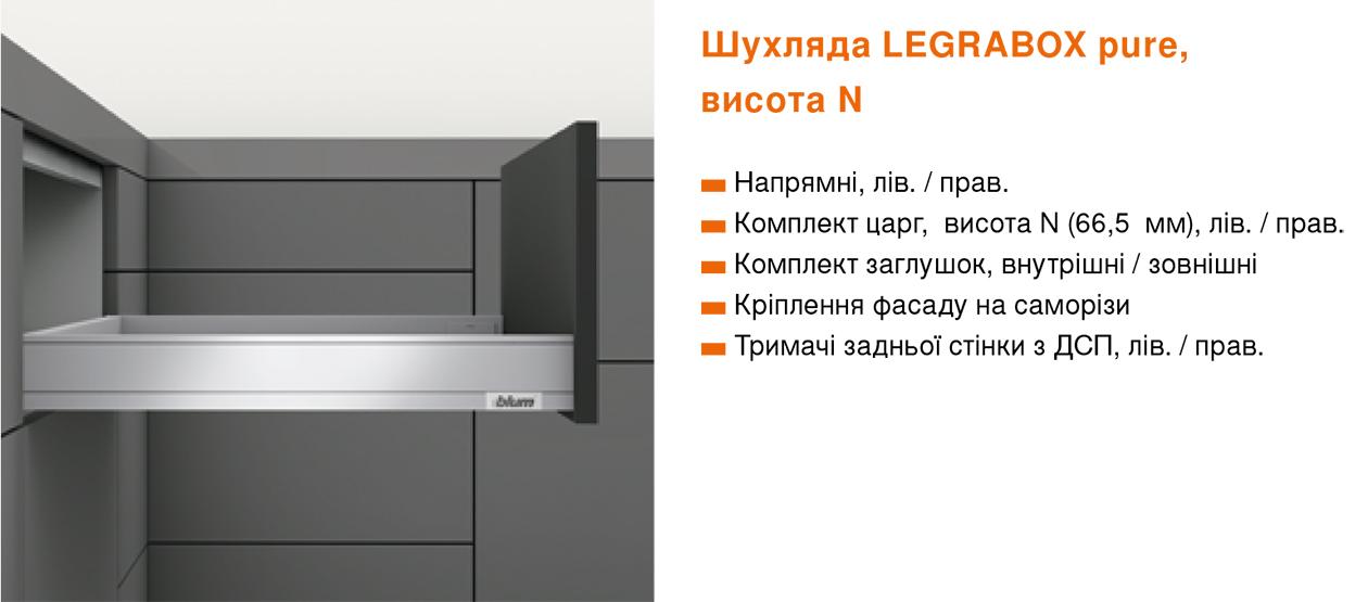 Выдвижные системы LEGRABOX Blum для кухни Киев