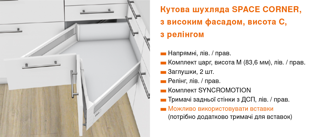 Кухни под закз с фурн-итурой Blum Шулявська