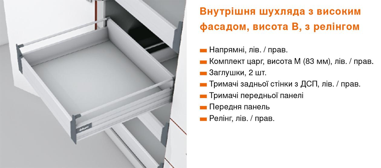 Кухня с выдвижными системами TANDEMBOX Blum Берестейська