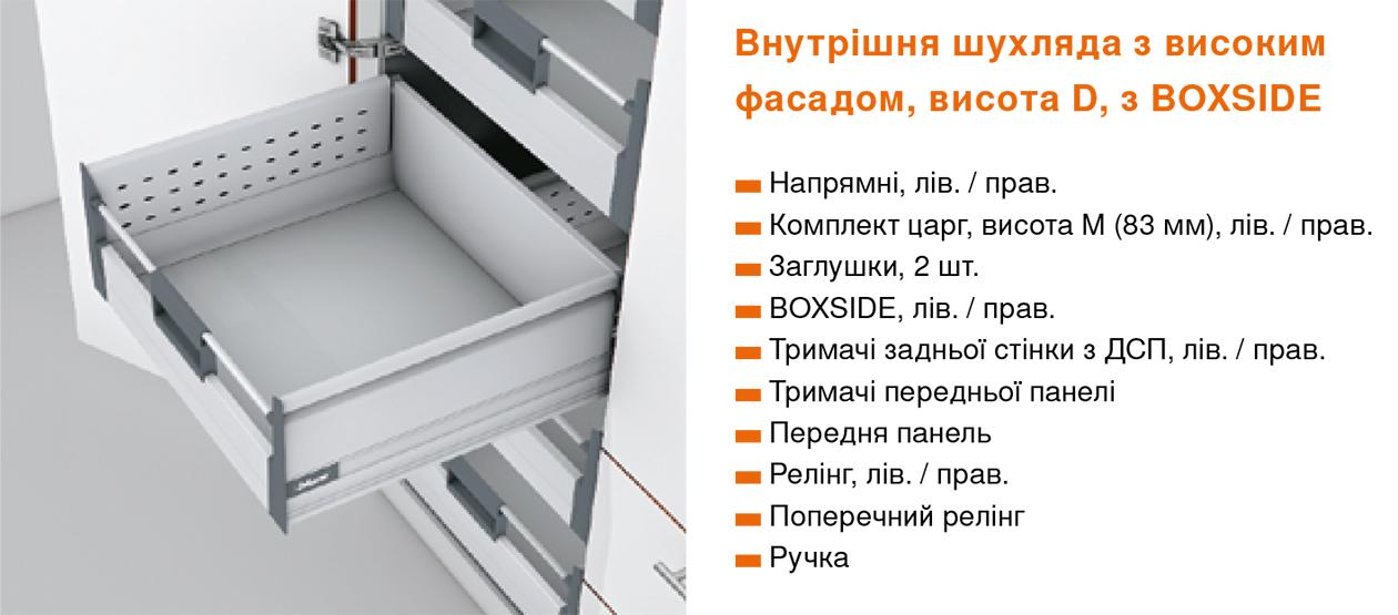 Кухня с выдвижными системами TANDEMBOX Blum Вышневе