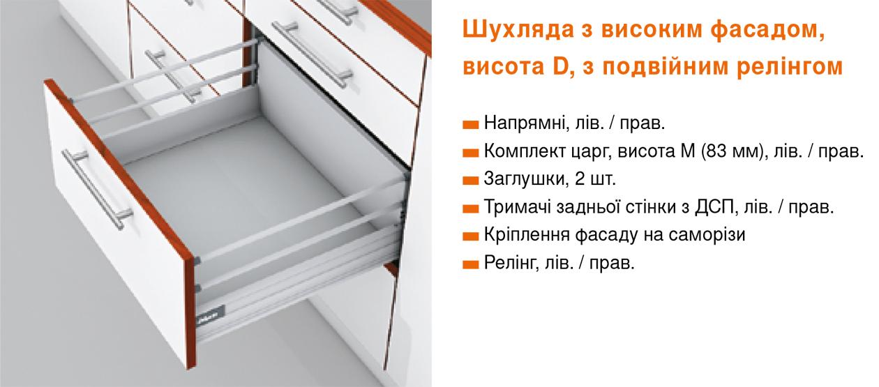 Кухня с выдвижными системами TANDEMBOX Blum Коцюбынське