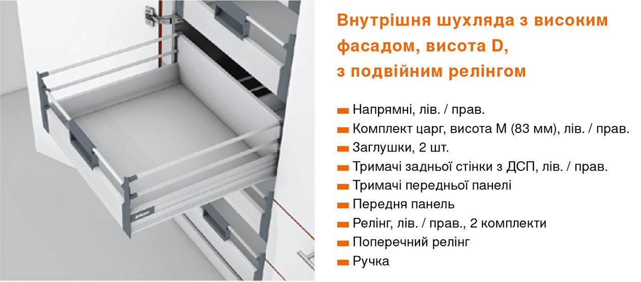 Кухня с выдвижными системами TANDEMBOX Blum Чайка