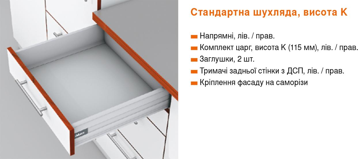 Кухня с выдвижными системами TANDEMBOX Blum Стоянка