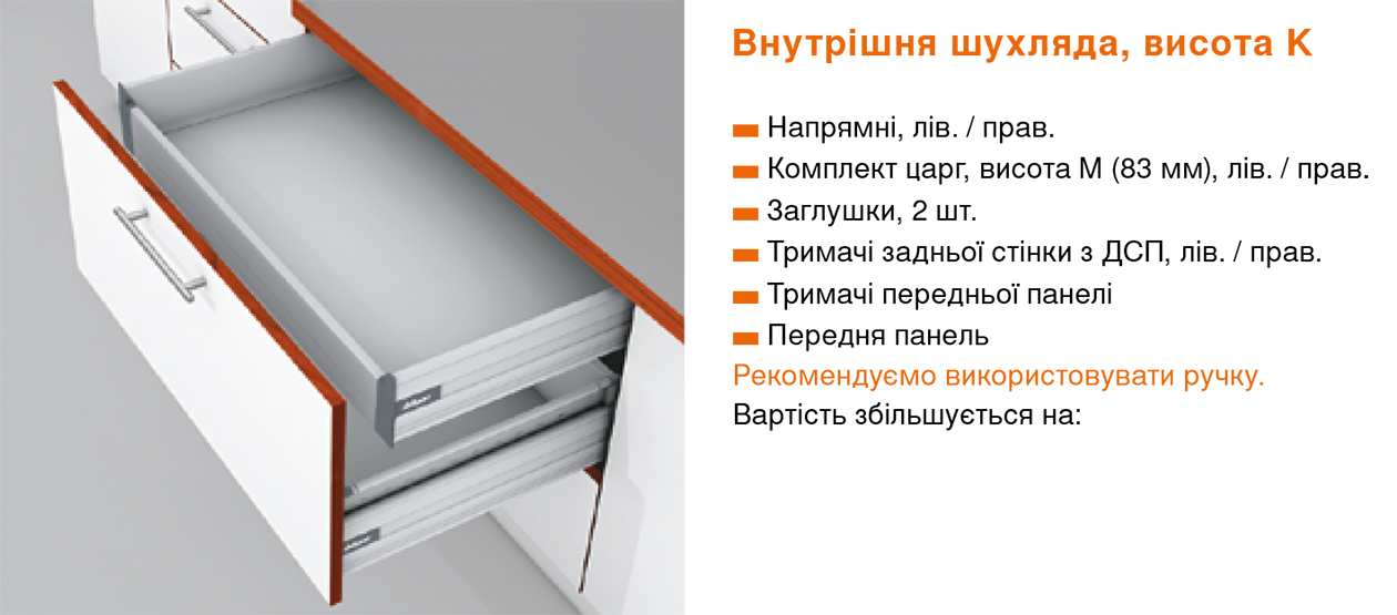 Кухня с выдвижными системами TANDEMBOX Blum Горенка