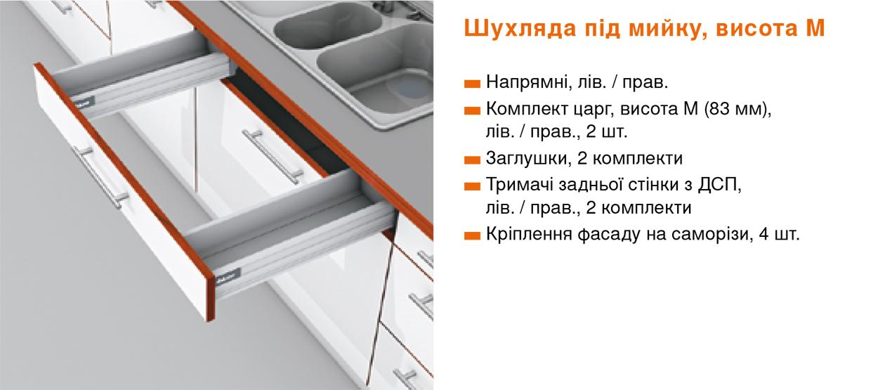 Кухня с выдвижными системами TANDEMBOX Blum под мойку Борщаговка