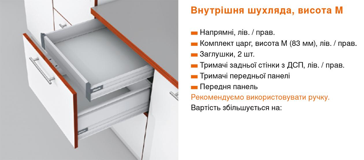 Кухня с выдвижными системами TANDEMBOX Blum Бузова