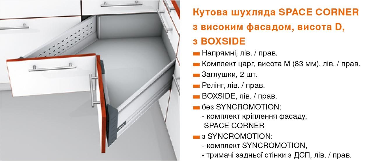 Кухня с выдвижными системами TANDEMBOX Blum под мойку Чабаны