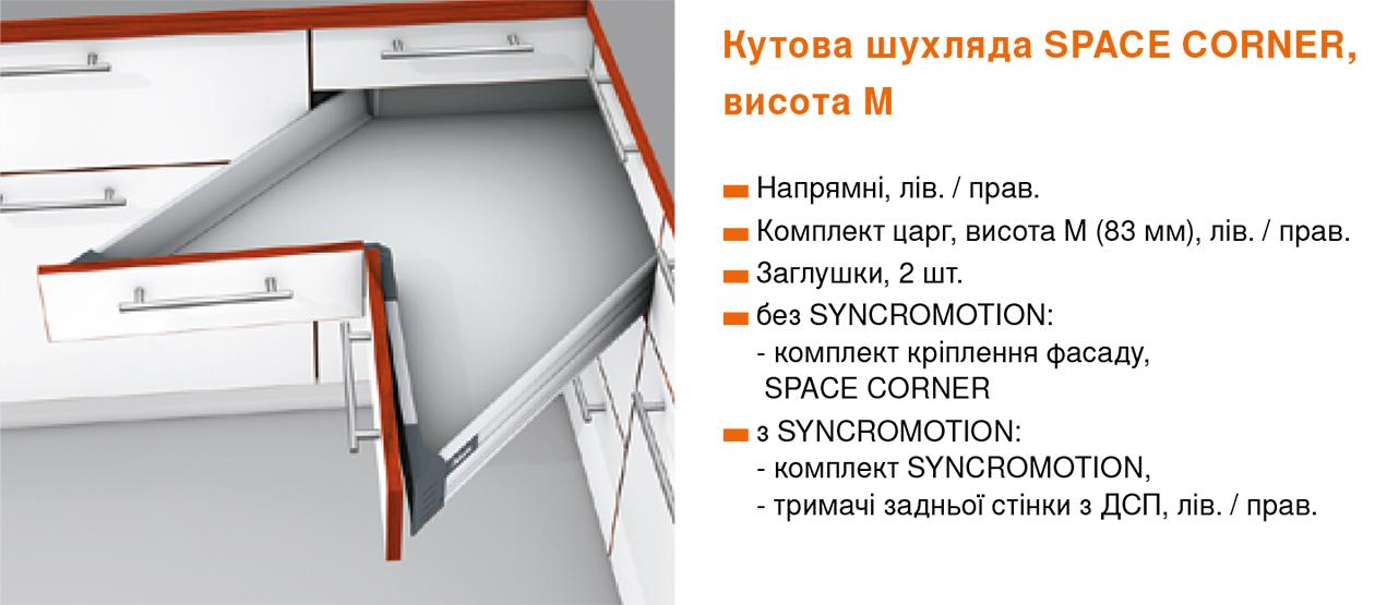 Кухня с выдвижными системами TANDEMBOX Blum под мойку Боярка